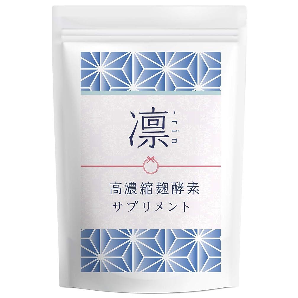 気性保存するシーボード高濃縮 麹酵素 サプリメント 凛 90粒 1ヶ月分