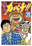 特上カバチ!! -カバチタレ!2-(28) (モーニングコミックス)