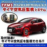 株式会社エンラージ商事 マツダ デミオ/CX-5専用 TPMSタイヤ空気圧監視警報システム (B:パネル一体型タイプ)
