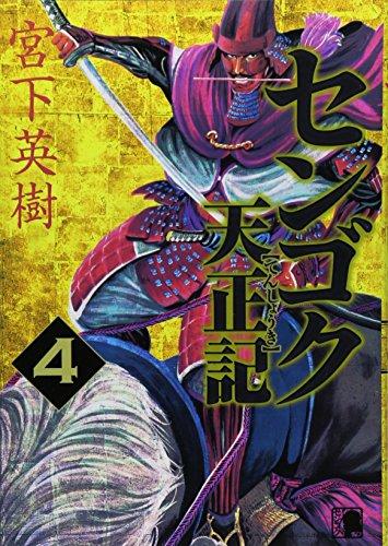 センゴク天正記(4) (ヤンマガKCスペシャル)