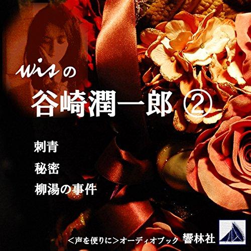 『wisの谷崎潤一郎(2) 「刺青」「秘密」「柳湯の事件」』のカバーアート