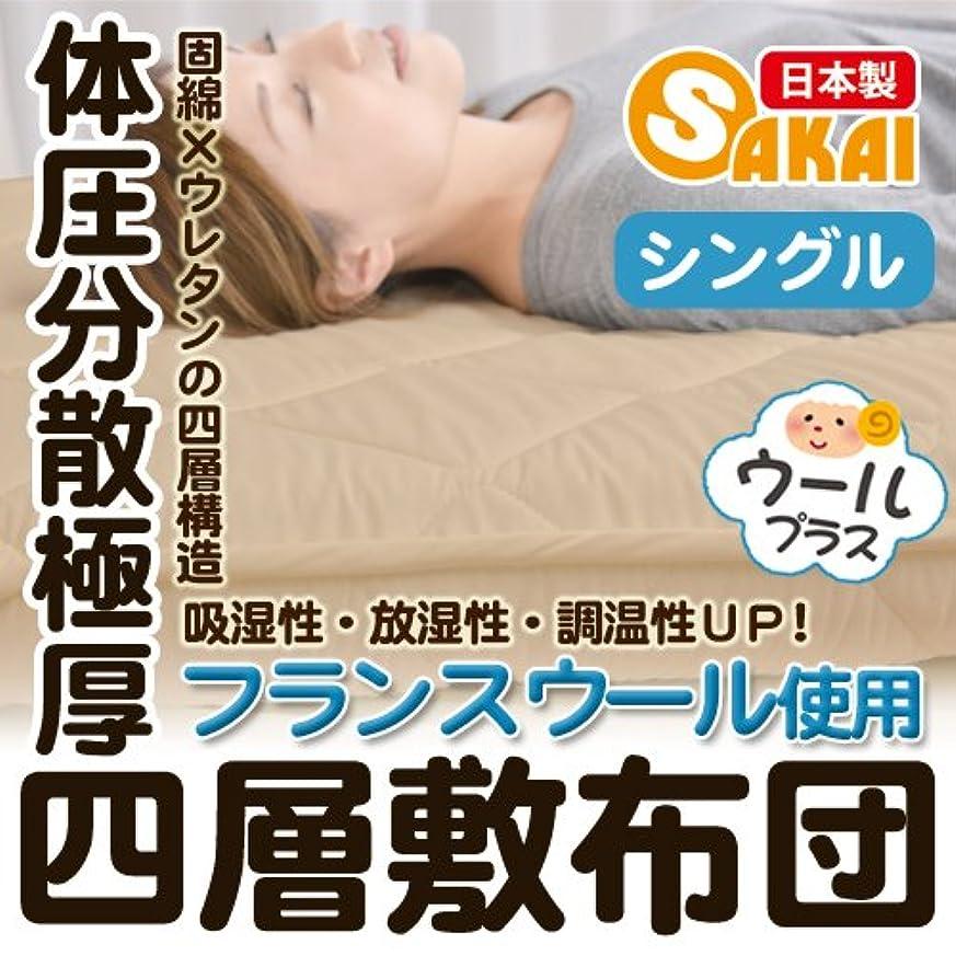通行人運命ピカソ体圧分散極厚フランスウール入り四層敷き布団ウールプラス100×205cm(シングルサイズ)日本製