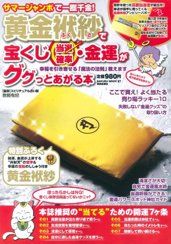 黄金袱紗で宝くじ当選確率・金運がググっとあがる本 (SAKURA・MOOK 87)の詳細を見る