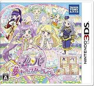 アイドルタイムプリパラ 夢オールスターライブ! - 3DS