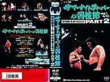 サマーナイトフィーバー・イン・国技館 2 [VHS] [DVD] image