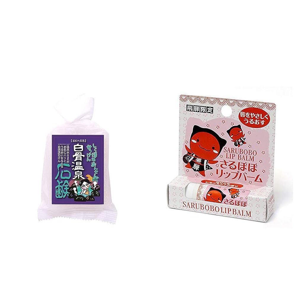 補償血エーカー[2点セット] 信州 白骨温泉石鹸(80g)?さるぼぼ リップバーム(4g)