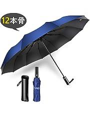 折りたたみ傘 ワンタッチ 自動開閉 大きい 頑丈な12本骨 メンズ 耐強風 超撥水 210T高強度グラスファイバー 梅雨対策 晴雨兼用 二重構造 ビッグサイズ 傘カバー付き