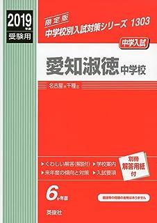 愛知淑徳中学校 2019年度受験用 赤本 1303 (中学校別入試対策シリーズ)