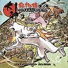 大神絵物語〈其ノ3〉クサナギ伍とドタバタ活劇 (カプコンオフィシャルブックス)
