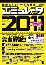 エミュレータ大研究2011 (超トリセツシリーズ)