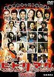 ヒトリマケ[DVD]