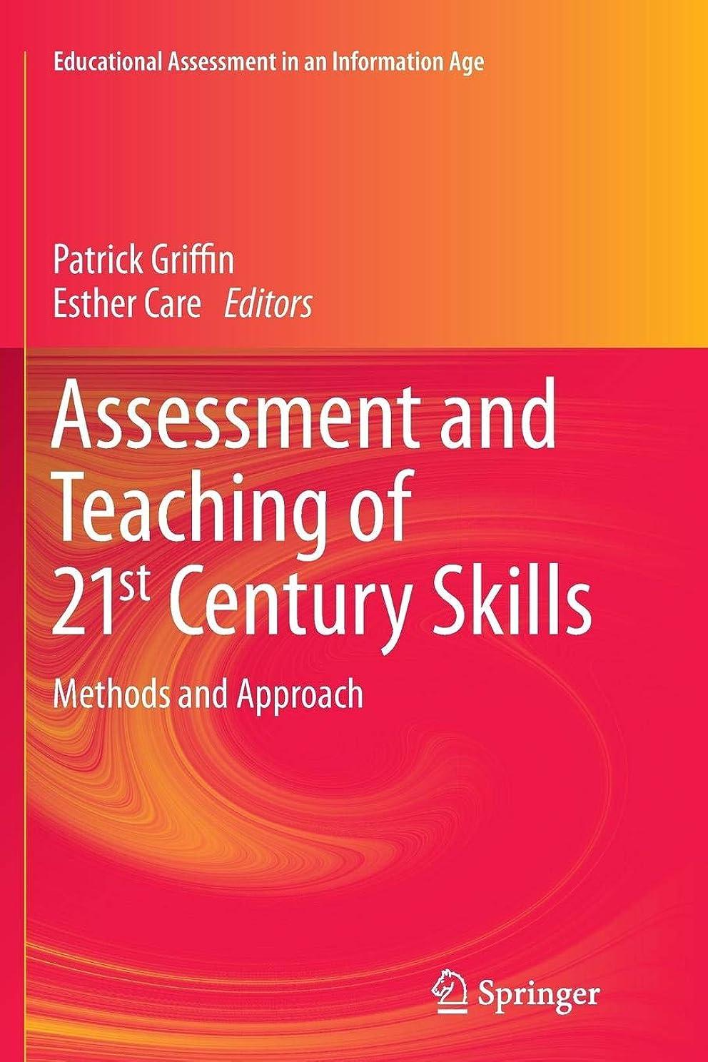 彫るオアシスキャンペーンAssessment and Teaching of 21st Century Skills: Methods and Approach (Educational Assessment in an Information Age)