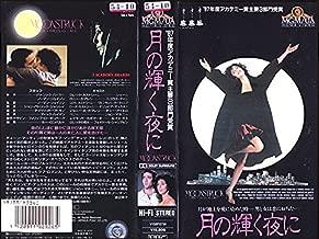 月の輝く夜に【字幕版】 [VHS]