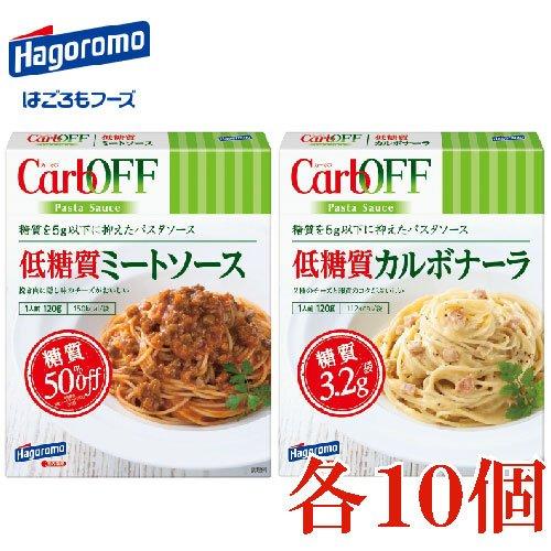 はごろも 低糖質 ミートソース&カルボナーラset CarbOFF 120g×各10個【合計20個】