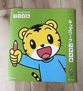 キッズワークファイルしまじろう グリーン しまじろう 収納BOX ドリル 絵本 B5サイズ こどもちゃれんじ すてっぷ 210円