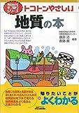 トコトンやさしい地質の本 (今日からモノ知りシリーズ)