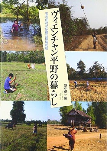 ヴィエンチャン平野の暮らし―天水田村の多様な環境利用の詳細を見る