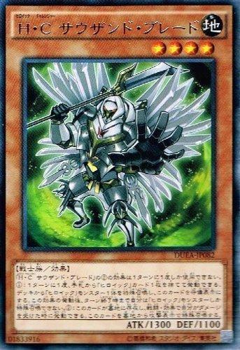 遊戯王 DUEA-JP082-R 《H・C サウザンド・ブレード》 Rare