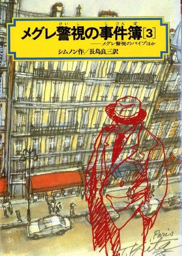 メグレ警視の事件簿〈3〉 (偕成社文庫)の詳細を見る