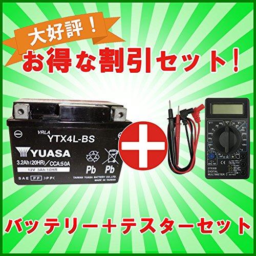 【デジタルテスターセット】 台湾 YUASA ユアサ YTX4L-BS 【互換商品 YT4L-BS FT4L-BS GT4L-BS FTH4L-BS】 充電済 即利用可