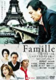 Famille【ファミーユ】~フランスパンと私~[DVD]