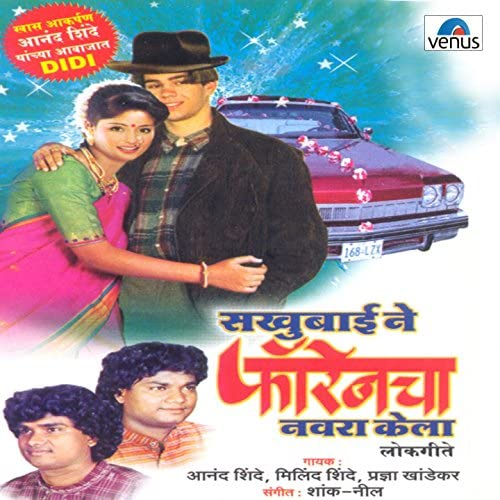 Anand Shinde, Pradnya Khandekar, Milind Shinde