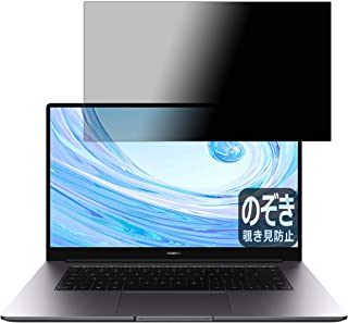 PDA工房 HUAWEI MateBook D 15 (2020) Privacy Shield 保護 フィルム 覗き見防止 反射低減 日本製