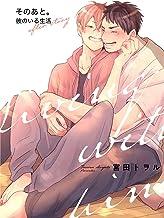 そのあと。~彼のいる生活 after story~ (ビボピーコミックス)
