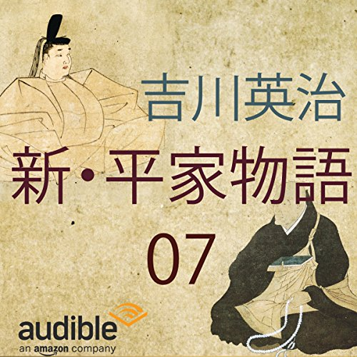 新・平家物語 07 | 吉川 英治