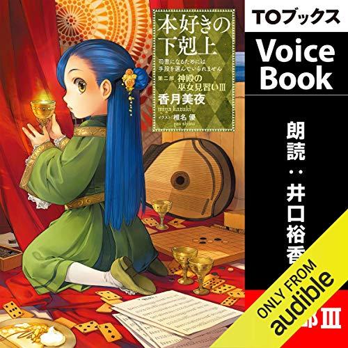 『本好きの下剋上~司書になるためには手段を選んでいられません~第二部「神殿の巫女見習い3」』のカバーアート