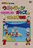ウルトラマンキッズのことわざ物語 3巻[DVD]