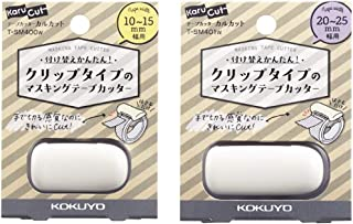 コクヨ テープカッターカルカットクリップ 小巻き用 1015mm幅+幅2025mm用 ホワイト T-SM400W+401W 2種2個組み