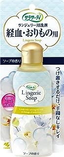 Sarasaty Lingerie Detergent (1)