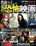 【大解剖ベスト】 懐かしの 名作 恐怖映画 大解剖 (映画大解剖 ベストシリーズ)