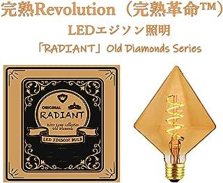 LEDエジソン電球 E26 RADIANT LED電球 茶色フィラメント 電球色 50W相当 レトロ電球 琥珀色 アンティーク照明 広配光タイプ 間接照明 装飾電球 【D95】5W*2200K(ダイヤモンド)
