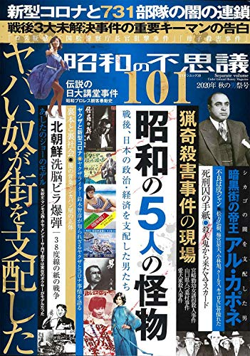 昭和の不思議101 2020年 秋の男祭号 (ミリオンムック 39)