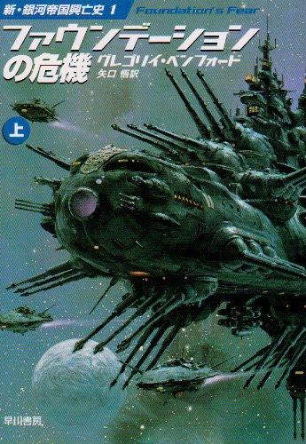ファウンデーションの危機 上 (―新・銀河帝国興亡史 1    ハヤカワ文庫SF)