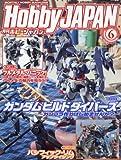 月刊ホビージャパン2018年6月号