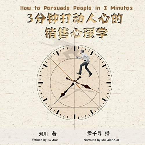 3分钟打动人心的销售心理学 - 3分鐘打動人心的銷售心理學 [How to Persuade People in 3 Minutes] cover art
