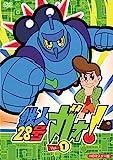 鉄人28号 ガオ!Vol.1[DVD]