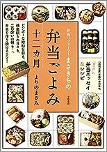 表紙: 弁当パフォーマーまさきちの 弁当ごよみ十二カ月 (文春e-book) | よりのまさみ