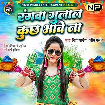 Rangwa Gulal Kuchh Bhawe Na