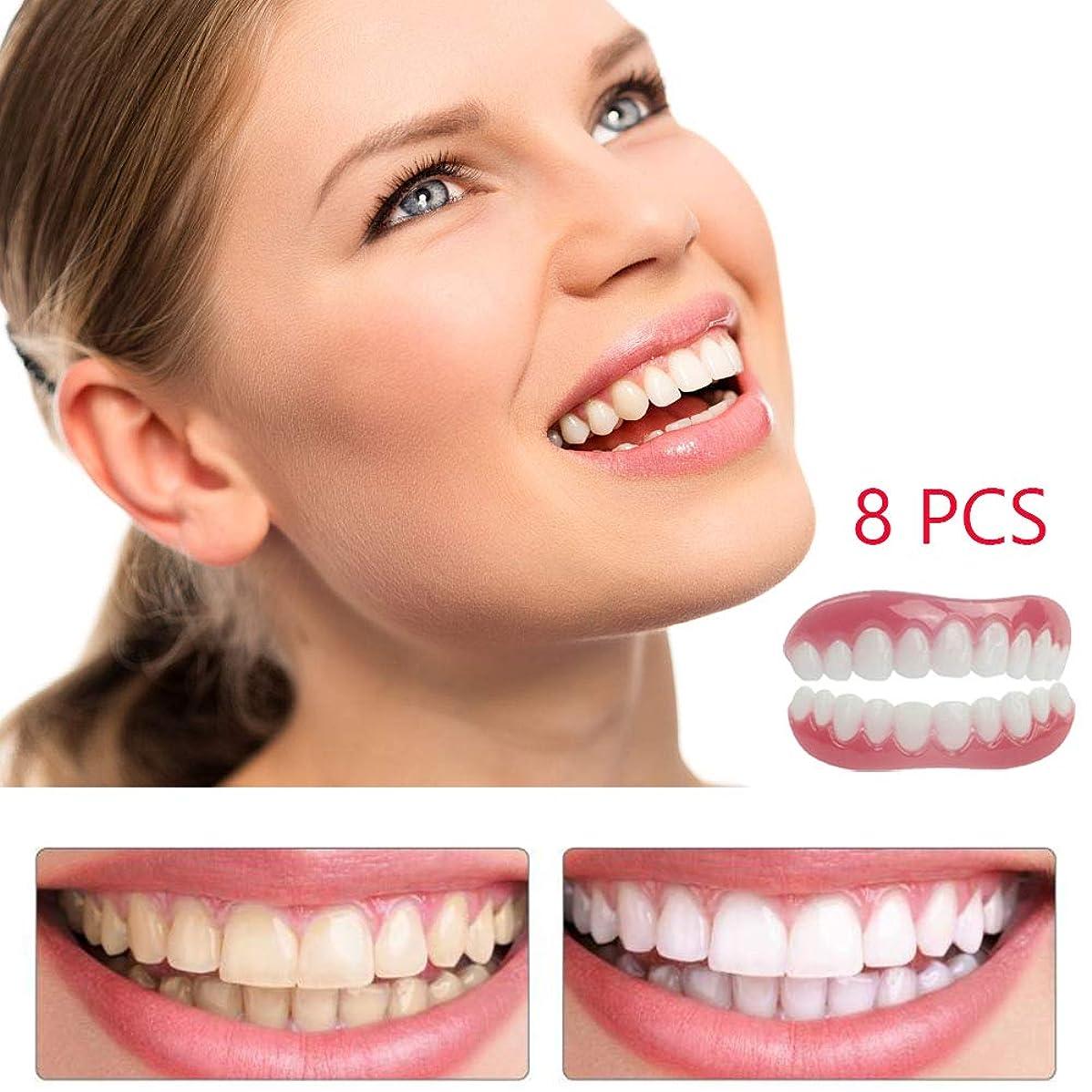 プロポーショナル後方に頼む歯を白くすること8PCS快適で柔らかい化粧品の歯の化粧のベニヤの歯カバー上下のバヨネットはほとんどの人の口頭心配のために適したサイズをカバーします
