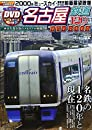 名古屋鉄道120周年DVDBOOK