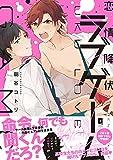 恋情降伏ラブゲーム (リキューレコミックス)