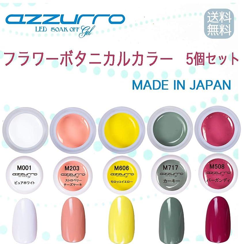 友情学校教育幸福【送料無料】日本製 azzurro gel フラワーボタニカルカラージェル5個セット 春にピッタリでかわいいフラワーアートにピッタリなカラー