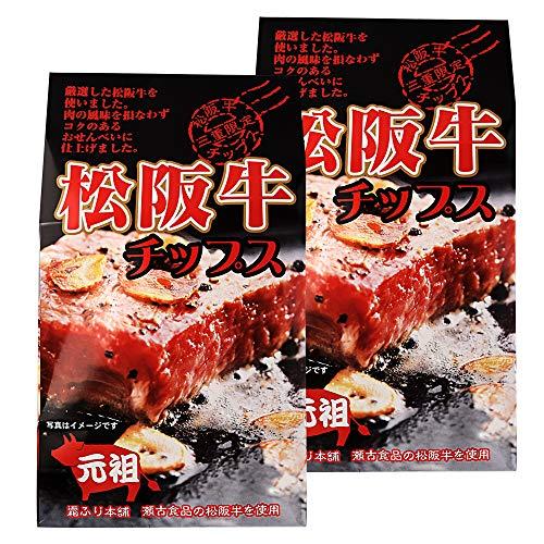 松阪牛チップス 90g×2個 伊勢志摩土産 ONE 三重県 伊勢 志摩 お土産