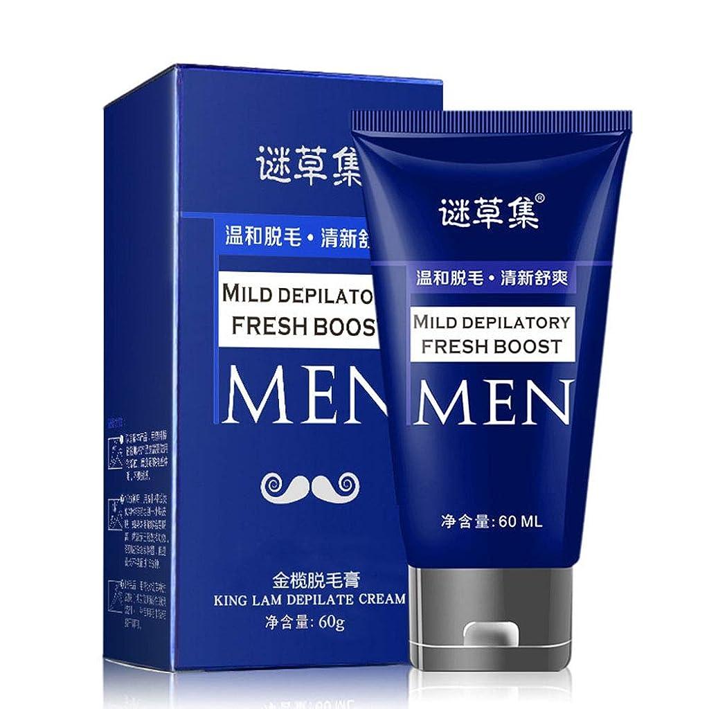 若いバックアップ寛容なRabugoo 60ML脱毛クリーム脱毛腕のアームの脚の毛の痛みは、男性の美容スパのために削除
