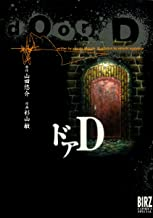 表紙: ドアD (バーズコミックス スペシャル) | 杉山敏