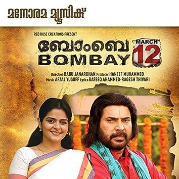 Bombay March-12 (Original Motion Picture Soundtrack)